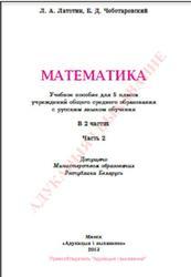 Математика, 5 класс, Часть 2, Латотин Л.А., Чеботаревский Б.Д., 2013