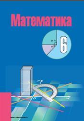 Математика, 6 класс, Кузнецова Е.П., Муравьева Г.Л., Шнеперман Л.Б., 2014
