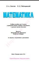 Математика, 6 класс, Латотин Л.А., Чеботаревский Б.Д., 2014