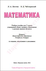 Математика, 7 класс, Латотин Л.А., Чеботаревский Б.Д., 2014