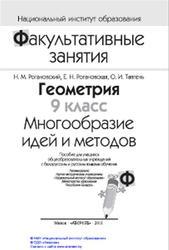 Геометрия, 9 класс, Многообразие идей и методов, Рогановский Н.М., Рогановская Е.Н., Тавгень О.И., 2011