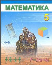Математика, 5 класс, Мирзаахмедов М.А., Рахимкариев А.А., 2007