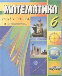 Математика, 6 класс, Мирзаахмедов М.А., Рахимкариев А.А., 2009