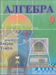 Алгебра, 9 класс, Алимов Ш.А., Халмухамедов А.Р., 2006