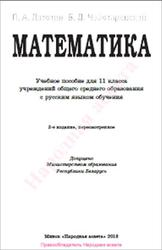 Математика, 11 класс, Латотин Л.А., Чеботаревский Б.Д., 2013