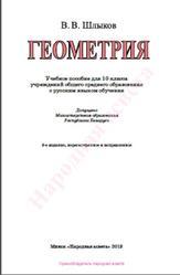Геометрия, 10 класс, Шлыков В.В., 2013
