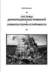 Системы дифференциальных уравнений и элементы теории устойчивости, Зенков А.В., 2010