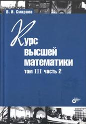 Курс высшей математики, Том 3, Часть 2, Смирнов В.И., 2010