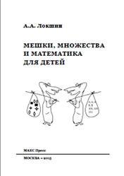 Мешки, множества и математика для детей, Локшин А.А., 2015