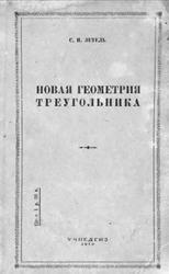Новая геометрия треугольника, Зетель С.И., 1940