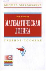 Математическая логика, Игошин В.И., 2016