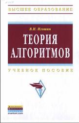 Теория алгоритмов, Игошин В.И., 2016