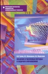 Введение в численные методы в задачах и упражнениях, Гулин А.В., Мажорова О.С., Морозова В.А., 2014