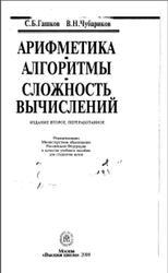 Арифметика, Алгоритмы, Сложность вычислений, Гашков С.Б., Чубариков В.Н., 2000