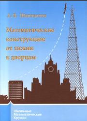 Математические конструкции, От хижин к дворцам, Шаповалов А.В., 2015