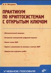 Практикум по криптосистемам с открытым ключом, Молдовян Н.А., 2015