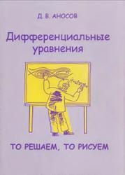 Дифференциальные уравнения, То решаем, то рисуем, Аносов Д.В., 2010