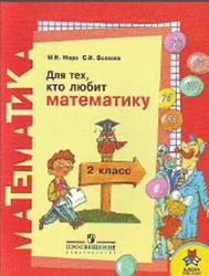 Для тех, кто любит математику, 2 класс, Моро М.И., Волкова С.И., 2010
