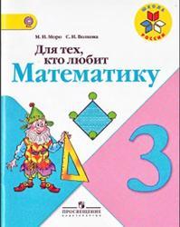 Для тех, кто любит математику, 3 класс, Моро М.И., Волкова С.И., 2015
