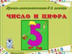 Уроки математики в 1 классе, Число и цифра, Ефремова Н.В.