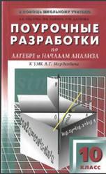 Поурочные разработки по алгебре и началам анализа, 10 класс, Обухова Л.А., Зинина О.В., Данкова И.Н., 2008