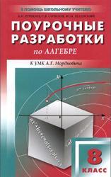 Поурочные разработки по алгебре, 8 класс, Рурукин А.Н., Сочилов С.В., Зеленский Ю.М., 2010