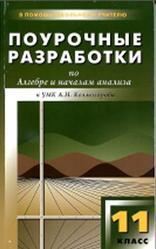 Поурочные разработки по алгебре и началам анализа, 11 класс, Рурукин А.Н., Бровкова Е.В., Лупенко Г.В., 2009