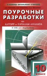 Поурочные разработки по алгебре и началам анализа, 10 класс, Рурукин А.Н., Хомутова Л.Ю., Чеканова О.Ю., 2012