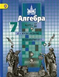 Алгебра, 7 класс, Никольский С.М., Потапов М.К., Решетников Н.Н., Шевкин А.В., 2013