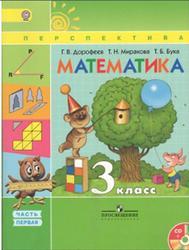 Математика, 3 класс, Часть 1, Дорофеев Г.В., Миракова Т.И., Бука Т.Б., 2015