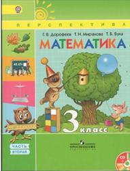 Математика, 3 класс, Часть 2, Дорофеев Г.В., Миракова Т.И., Бука Т.Б., 2015
