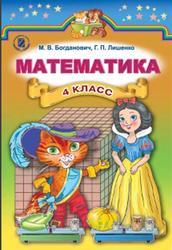 Математика, 4 класс, Богданович М.В., Лишенко Г.П., 2015