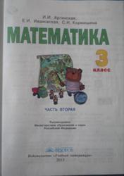 Математика, 3 класс, Часть 2, Аргинская И.И., Ивановская Е.И., Кормишина С.Н., 2013