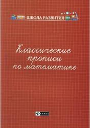 Классические прописи по математике, Сычёва Г.Н., 2015