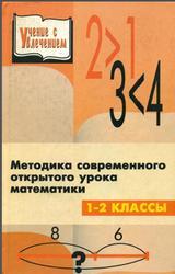 Методика современного открытого урока математики, 1-2 класс, Бескоровайная Л.С., Перекатьева О.В., 2003