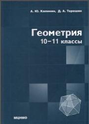 Геометрия, 10-11 класс, Калинин А.Ю., Терёшин Д.А., 2011
