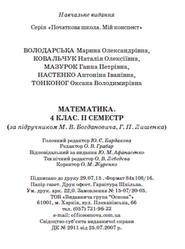 Математика, 4 клас, 2 семестр, Володарська М.О., 2015
