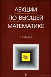 Лекции по высшей математике, Мышкис А.Д., 2007