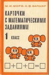 Карточки с математическими заданиями для 1 класса трёхлетней начальной школы, Пособие для учителя, Моро М.И., Вапняр Н.Ф., 1986