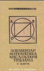 Элементар математика масалалари туплами, 1 кисм, Сахаев М., 1970