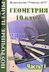 Геометрия, 10 класс, Поурочные планы, Часть 1, Айвазян Д.Ф., 2004