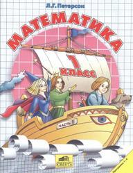 Математика, 1 класс, Часть 1, Петерсон Л.Г., 2005