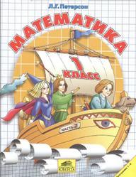 Математика, 1 класс, Часть 2, Петерсон Л.Г., 2005