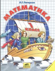 Математика, 1 класс, Часть 3, Петерсон Л.Г., 2005