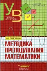 Методика преподавания математики, Темербекова А.А.