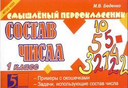 Состав числа, 1 класс, Беденко М.В., 2015