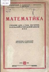 Математика, Подлипский В., Успенская Т., Воронина А., Наумова З., 1932