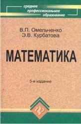 Математика, Омельченко В.П., Курбатова Э.В., 2011