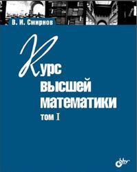 Курс высшей математики, Том 1, Смирнов В.И., 2008