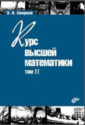 Курс высшей математики, Том 2, Смирнов В.И., 2008
